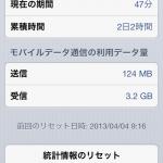 スマホ(Softbank)の通信量が7GBを超えて速度制限がかかる???