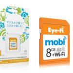 Wi-Fi内蔵SDHCカード「Eye-Fi mobi」を使う