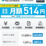 SoftBankの3日間1GBの速度制限がわかりづらい!